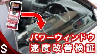 【BNR34】パワーウィンドウの動きが遅いのでメンテナンス!動きが良くなるか検証 #39【R34 GTR】