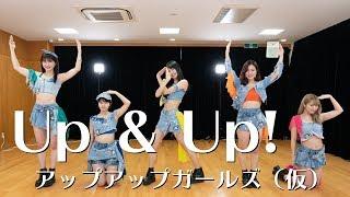 Up&Up!(サードアルバム(仮)収録曲) 作詞:板倉孝徳作曲・編曲:Genk...