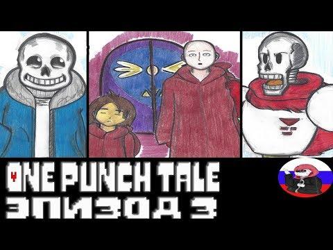 ◄СКЕЛЕТЫ - БРАТИШКИ 1/3►Comics - One Punch Tale  \