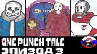 """◄СКЕЛЕТЫ - БРАТИШКИ►Comics - One Punch Tale  """"Эпизод 3"""""""