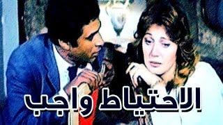 الاحتياط واجب - El Ehteyat Wageb