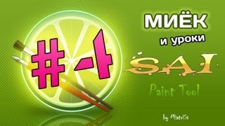 Миёк и [Уроки SAI Paint Tool] #04 - Рисуем мультяшный глаз
