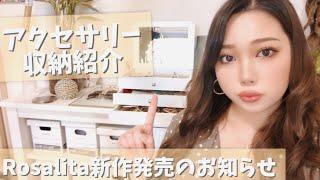 アクセサリー収納紹介とRosalita新作発売のお知らせ