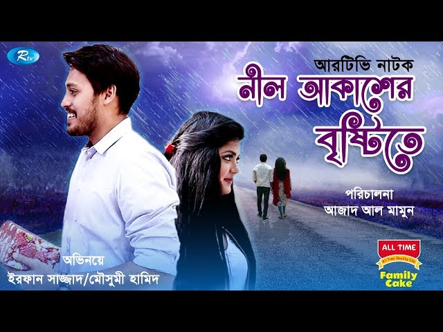 Nil Akasher Brishtitey | নীল আকাশের বৃষ্টিতে | Irfan Sajjad | Moushumi Hamid | Rtv Drama Special