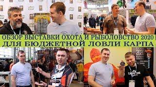 Товары для бюджетной ловли карпа Обзор выставки Охота и Рыболовство на Руси 2020 Часть 1