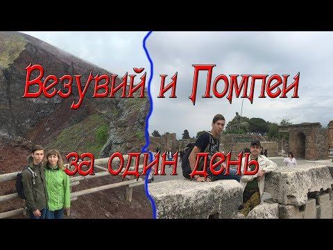 Везувий и Помпеи за один день