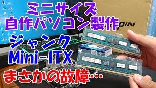 ジャンクマザーボードを使ったMini-ITX規格の自作パソコンを作っていく!