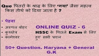 HSSC ONLINE TEST SERIES SPECIALLY HARYANA GK NOTES AND QUIZ (PART 6)