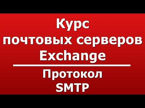 Протокол SMTP