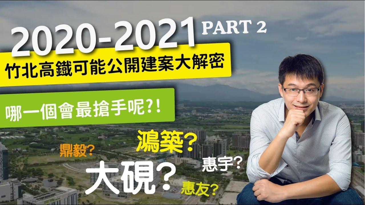 竹北高鐡20202021可能公開預售案大解密-Part 2