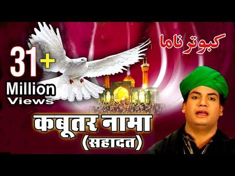 Kabootar Nama (Shahadat) - Famous Islamic Waqia Video - Rais Miyan
