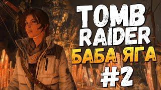 Rise of the Tomb Raider: Баба Яга. Храм Колдуньи #2