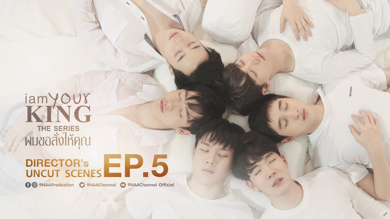 I AM YOUR KING ผมขอสั่งให้คุณ |EP.5| The last memory【Official】