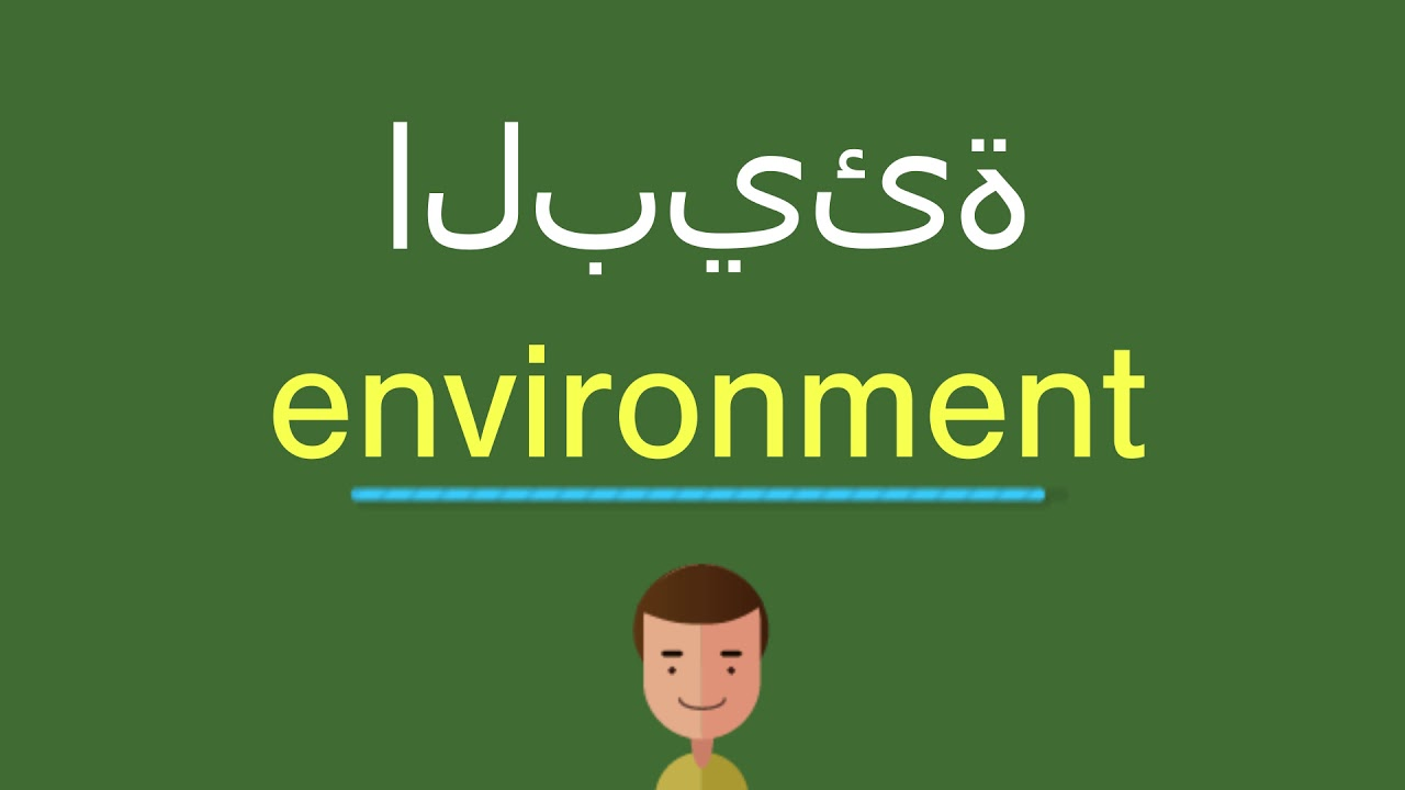 كيف أقول البيئة بالل غة الإنجليزي ة Youtube