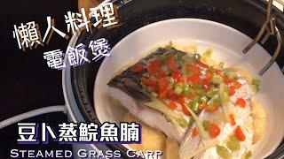 電飯煲 豆卜蒸鯇魚腩 懶人料理😋