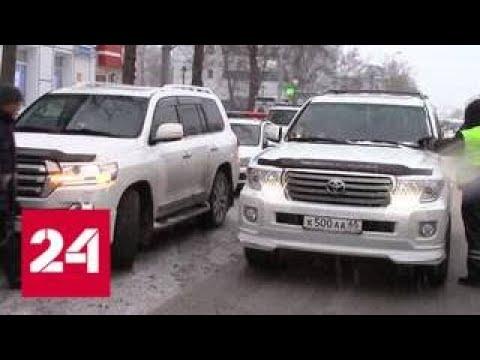 Смотреть Как главный полицейский Сахалина сам ловит автомобилистов-нарушителей - Россия 24 онлайн