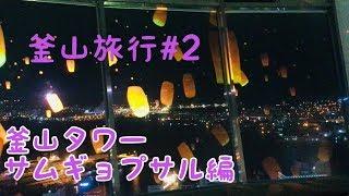 【釜山旅行】#2釜山タワーのプロジェクションマッピングがヤバイ!!