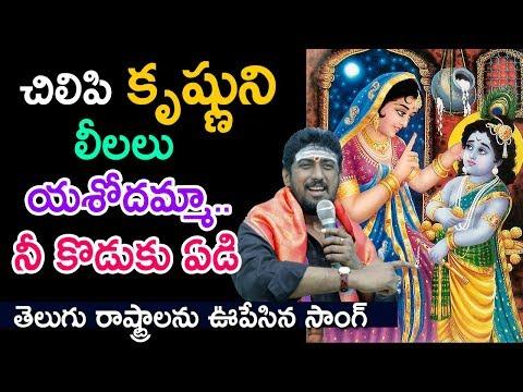 శ్రీ కృషుని లీలలు - yasodamma nee koduku yedi Song || Telugu Devotional Songs - Lord Krishna Songs