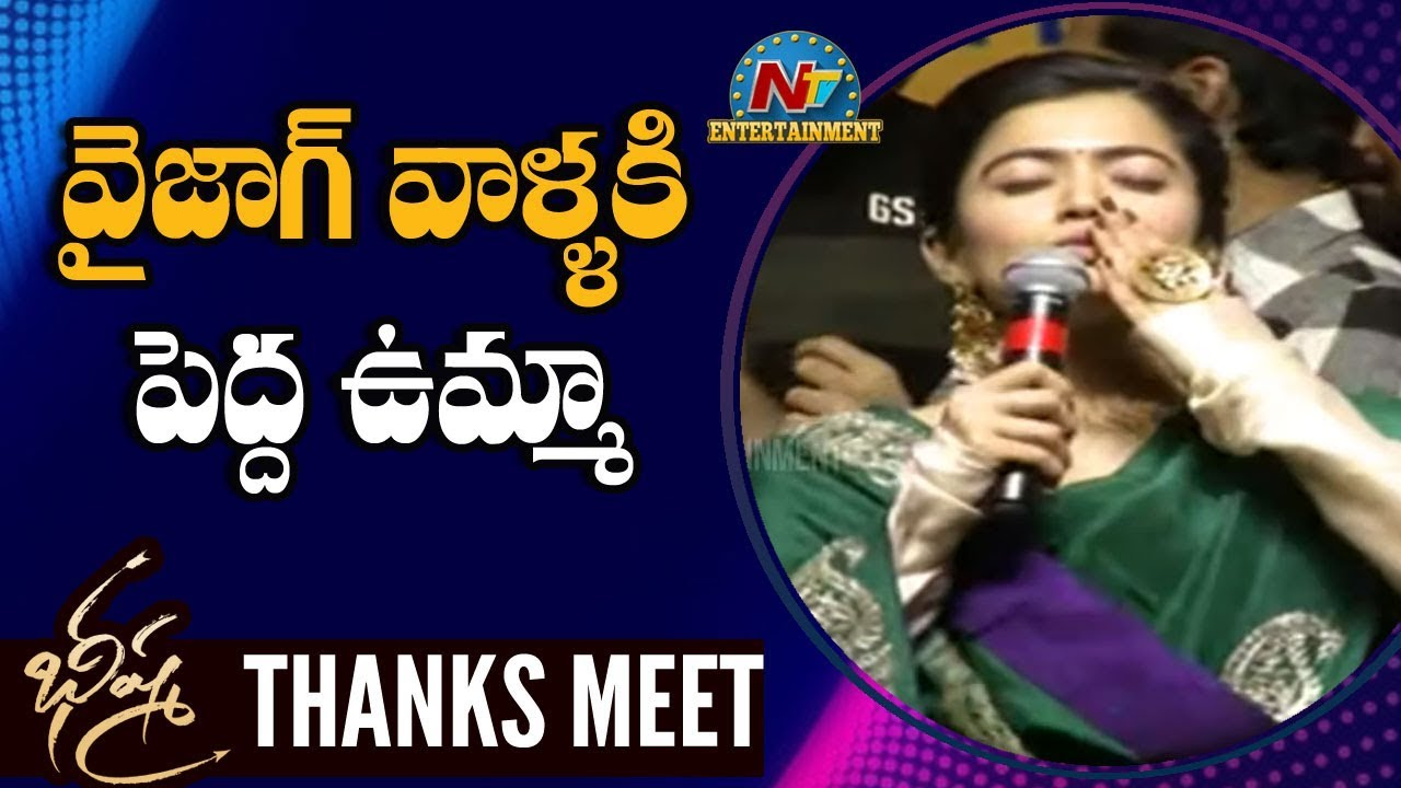 Rashmika Mandanna Speech At Bheeshma Thank You Meet | Nithiin | NTV Entertainment