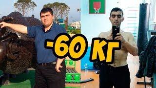 как похудеть на 60 кг. история похудения Николая