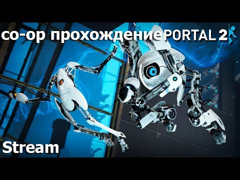 Co-op стрим прохождение Portal 2 C Pinandr'ом