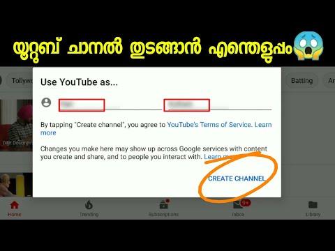 How to create a YouTube channel? എങ്ങനെ യൂട്യൂബ് ചാനൽ ആരംഭിക്കാം? പണം നേടാം?