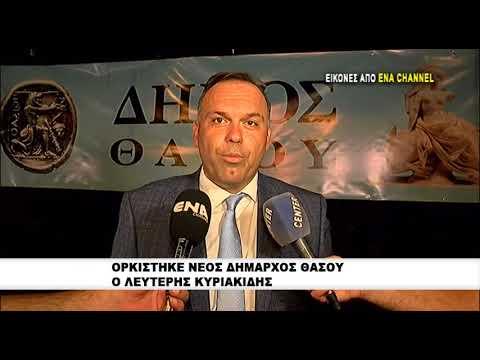 Ορκίστηκε νέος Δήμαρχος Θάσου ο Λευτέρης Κυριακίδης