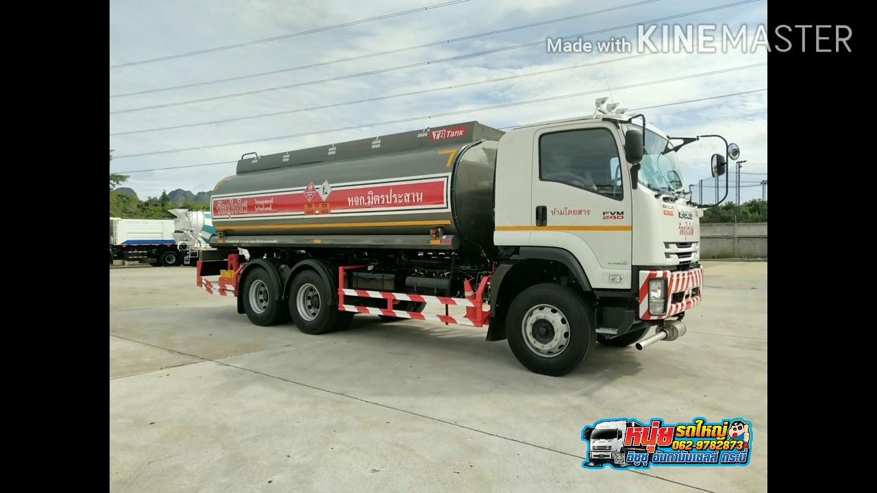 รถน้ำมันFVM240แรงม้า18,000ลิตร(ขออนุญาตเจ้าของรถครับ)