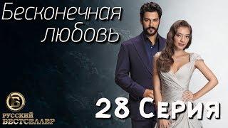 Бесконечная Любовь (Kara Sevda) 28 Серия. Дубляж SD480