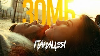 Download ЗОМБ - Панацея (ПРЕМЬЕРА КЛИПА) Mp3 and Videos