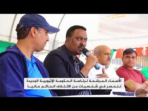 الإثيوبيون يترقبون تسمية رئيس وزرائهم الجديد  - نشر قبل 1 ساعة