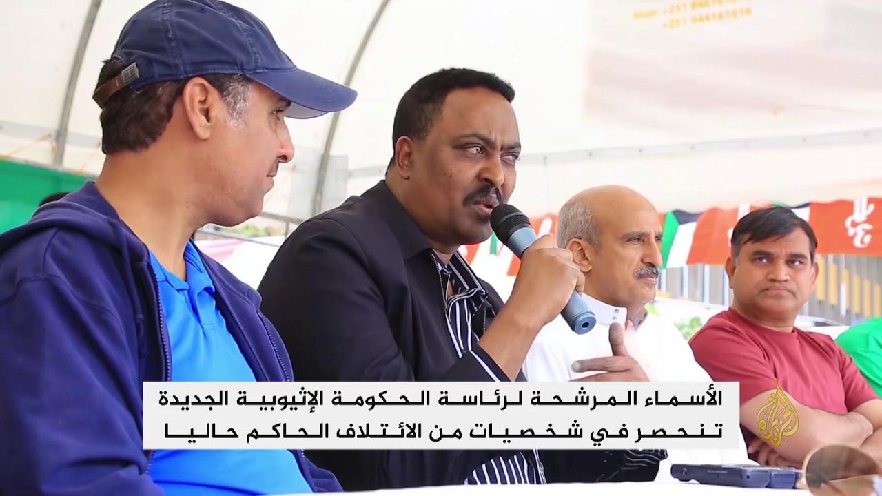 الجزيرة:الإثيوبيون يترقبون تسمية رئيس وزرائهم الجديد