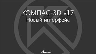 КОМПАС 3D v17 Интерфейс. «Аскон» выпустил «Компас-3D v17» с новым интерфейсом .