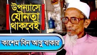 উপন্যাসে যৌনতা থাকবেই : কাশেম বিন আবুবাকার | Amirul Momenin Manik's Film