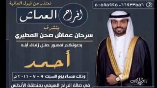 شيله العماش كلمات : عبدالله الحيلان اداء : رائد العوني