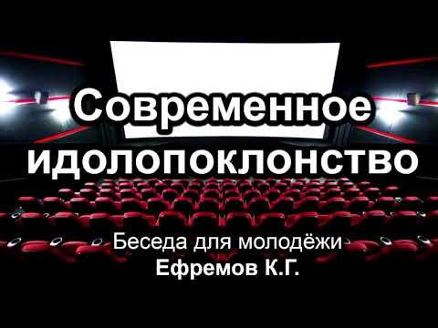Современное идолопоклонство (о видео). Ефремов К.Г. Беседа для молодёжи. МСЦ ЕХБ