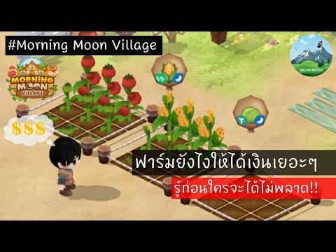Morning Moon Village : ฟาร์มยังไงให้ได้เงินเยอะๆ รู้ก่อนใครจะได้ไม่พลาด