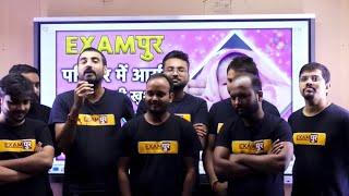 Examपुर परिवार में सबसे बड़ी खुशी | भांजी का स्वागत | हल्ला Bol | @Examपुर