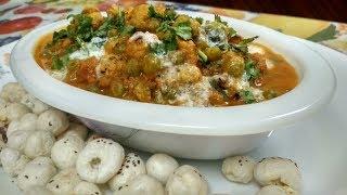बनाइये रेस्टोरेंट जैसी मटर मखाने की सब्ज़ी | Matar Makhana Recipe