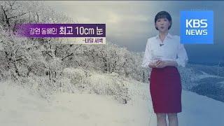 [날씨] 내일 아침까지 동해안 최고 10cm 눈…미세먼…