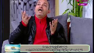 يا حلو صبح مع بسنت عماد وأحمد نجيب| الفلكي