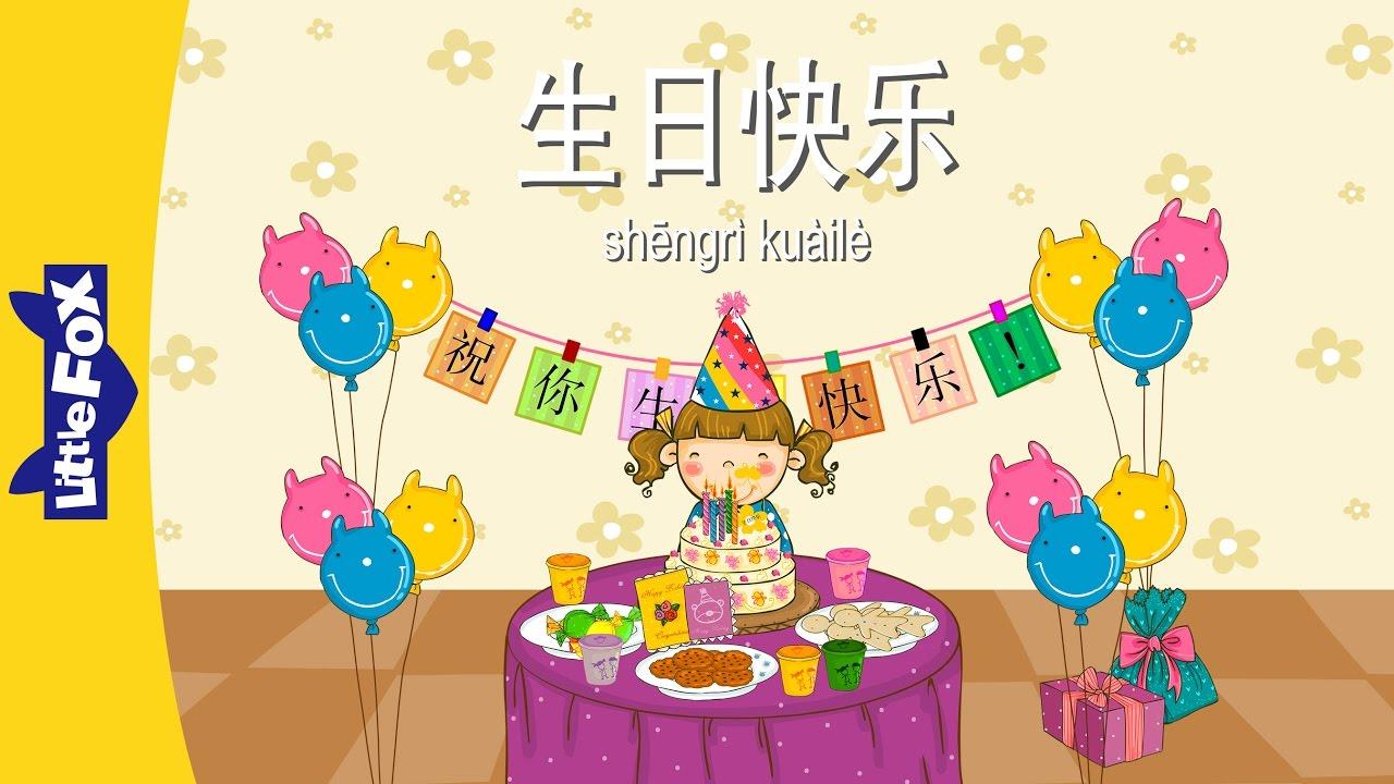 Happy Birthday (生日快乐)