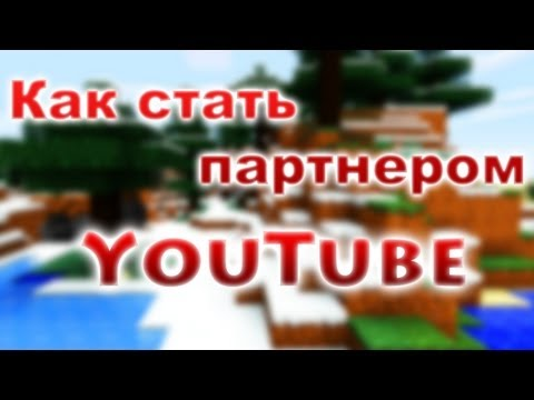 Как стать партнером YouTube (Уже устаревшая информация)