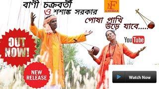 Posha pakhi ure jabe | পোষা পাখি উড়ে যাবে | শিল্পী বানী চক্রবর্তী | শশাঙ্ক সরকার | Neelam Films