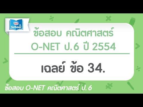ข้อสอบ O-NET ป.6 ปี2554 : คณิตศาสตร์ ข้อ34