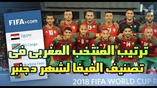 ترتيب المنتخب المغربي في تصنيف الفيفا لشهر دجنبر