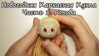 Вяжем кукол крючком | Каркасные Куклы | Ореховый Мишка | Новогодняя Девочка. Часть 1 - Голова.