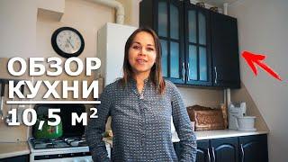 Обзор нашей кухни / РУМ ТУР по кухне / Room Tour of the kitchen