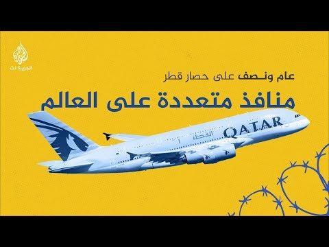 الاقتصاد القطري في مواجهة الحصار - قطاع النقل  - نشر قبل 17 ساعة