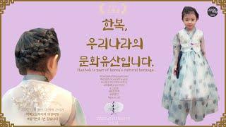 한복(Hanbok), 우리나라의 문화유산 입니다  20…